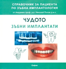 dent_implant_popov