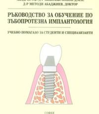 Ръководство за обучение по зъбопротезна имплантология