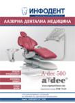 Лазерна дентална медицина, 2014