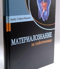 Материалознание за зъботехници