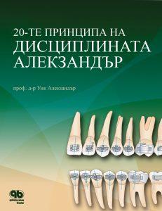 ALEXANDER на български език