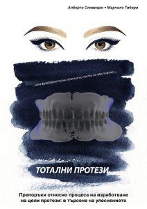 тотално протезиране - книга на български език