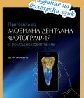 Протоколи за мобилна дентална фотография с помощно осветление
